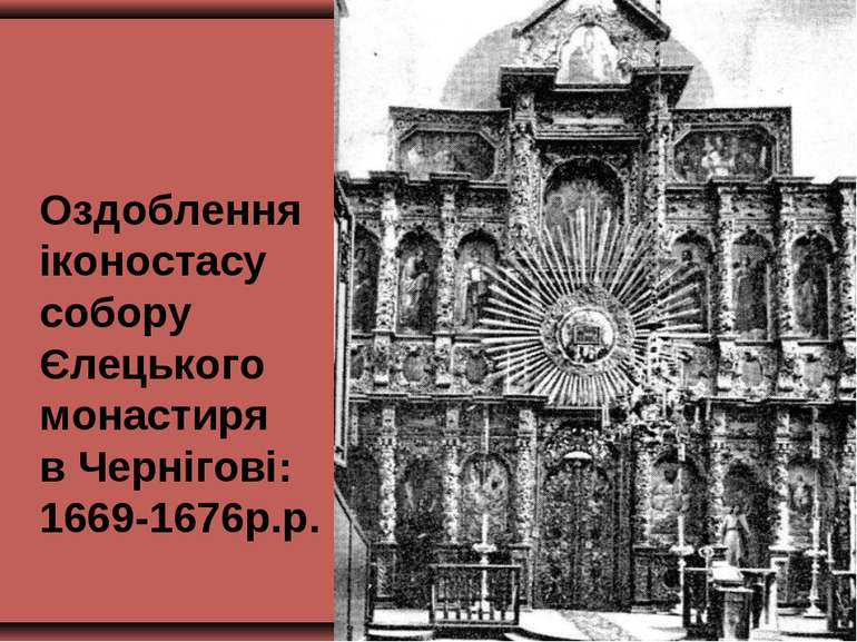 Оздоблення іконостасу собору Єлецького монастиря в Чернігові: 1669-1676р.р.