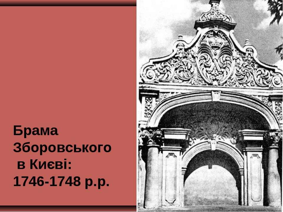 Брама Зборовського в Києві: 1746-1748 р.р.