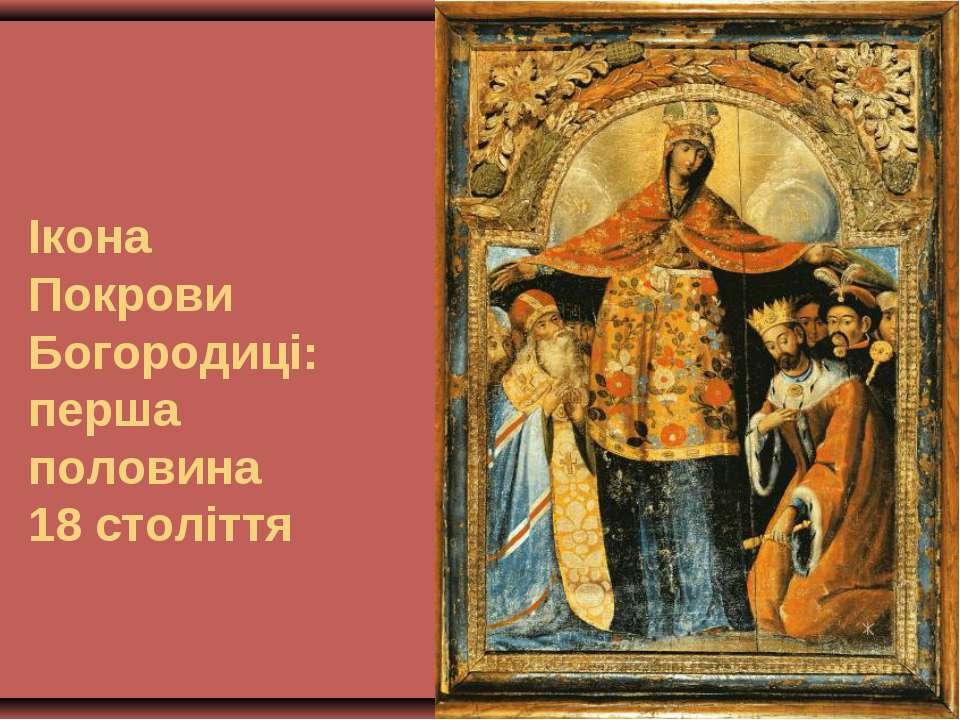 Ікона Покрови Богородиці: перша половина 18 століття