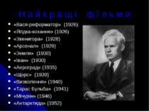Н а й к р а щ і ф і л ь м и «Вася-реформатор» (1926) «Ягідка-кохання» (1926) ...