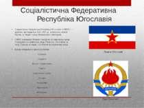 Соціалістична Федеративна Республіка Югославія Соціалістична Федеративна Респ...