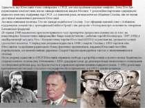 Здавалося, що Югославія тісно співпрацює з СРСР, але між країнами назрівав ко...