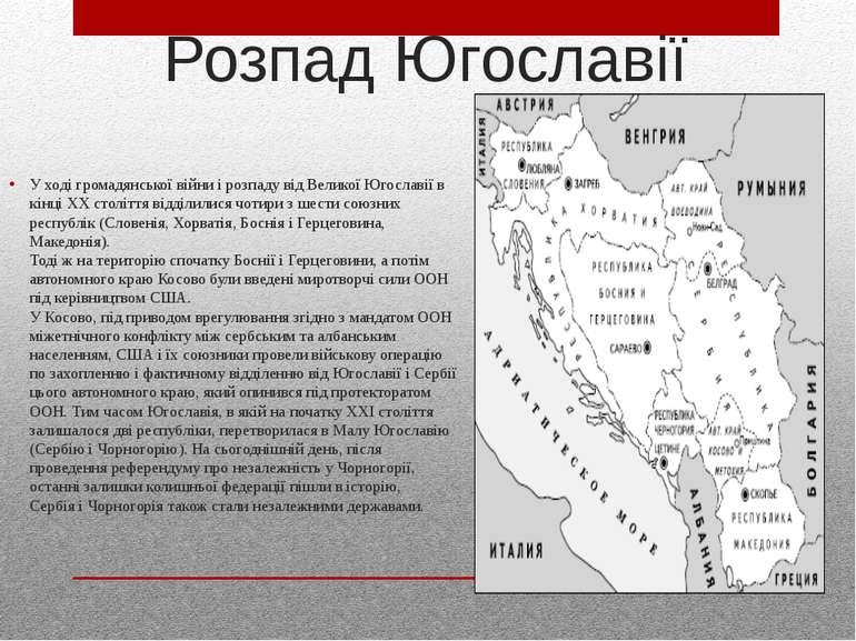 Розпад Югославії У ході громадянської війни і розпаду від Великої Югославії в...
