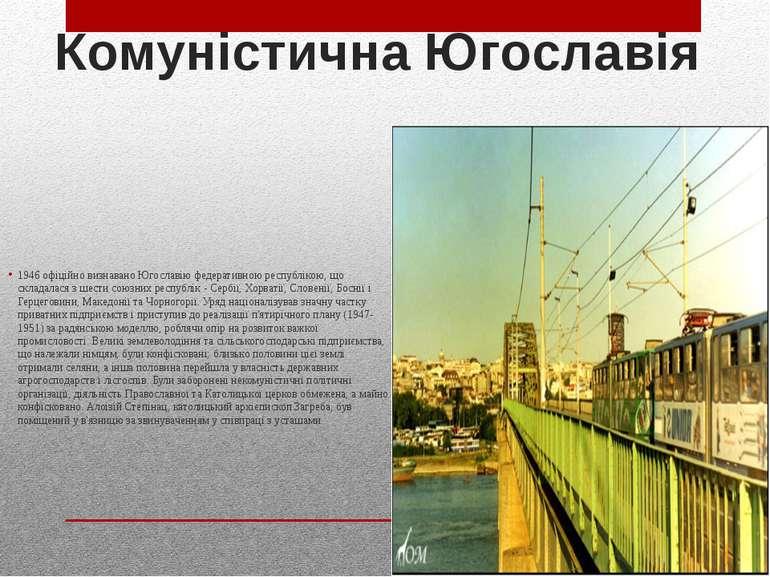Комуністична Югославія 1946 офіційно визнавано Югославію федеративною республ...