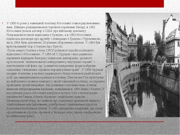 У 1950-ті роки у зовнішній політиці Югославії стався ряд важливих змін. Швидк...