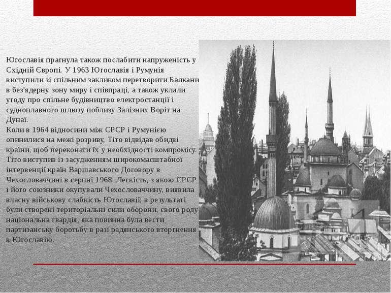 Югославія прагнула також послабити напруженість у Східній Європі. У 1963 Югос...