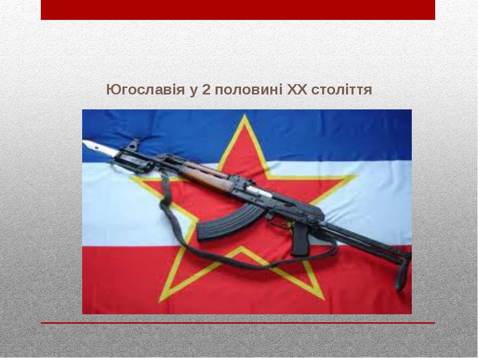 Югославія у 2 половині ХХ століття