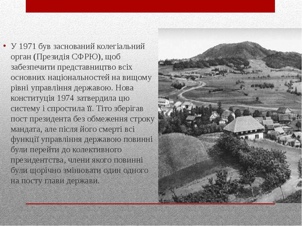 У 1971 був заснований колегіальний орган (Президія СФРЮ), щоб забезпечити пре...