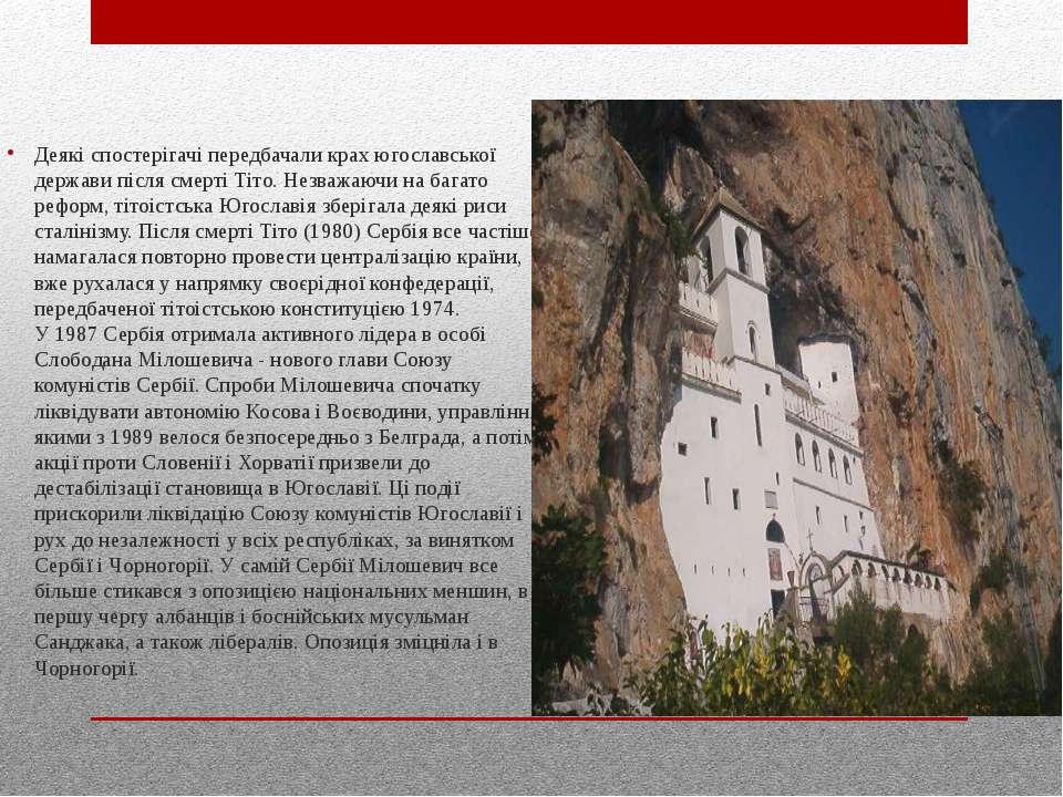 Деякі спостерігачі передбачали крах югославської держави після смерті Тіто. Н...