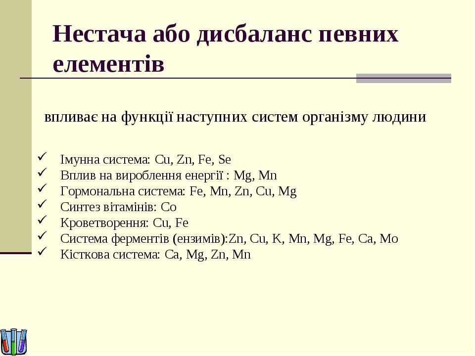 Нестача або дисбаланс певних елементів Імунна система: Cu, Zn, Fe, Se Вплив н...