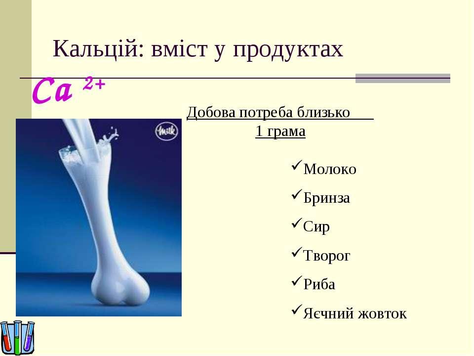 Кальцій: вміст у продуктах Добова потреба близько 1 грама Молоко Бринза Сир Т...