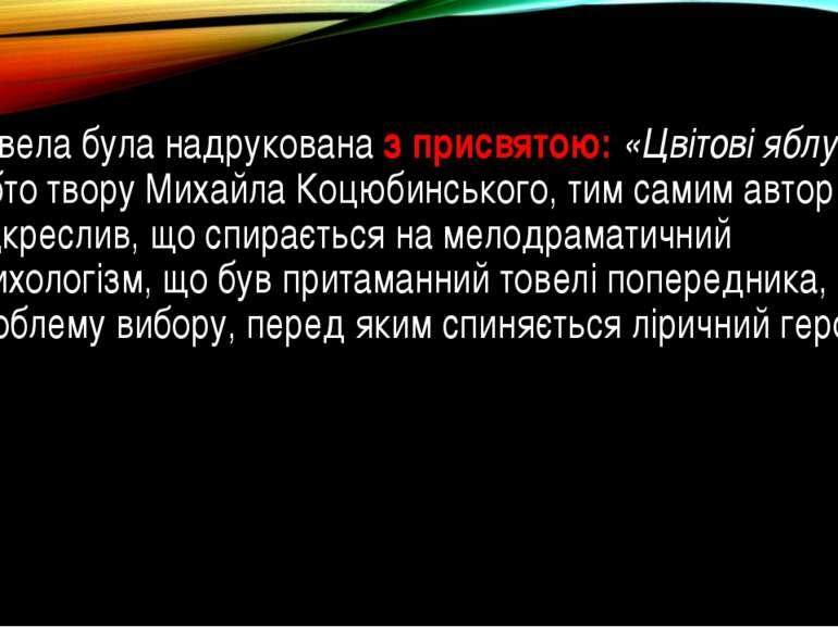Новела була надрукована з присвятою: «Цвітові яблуні», тобто твору Михайла Ко...