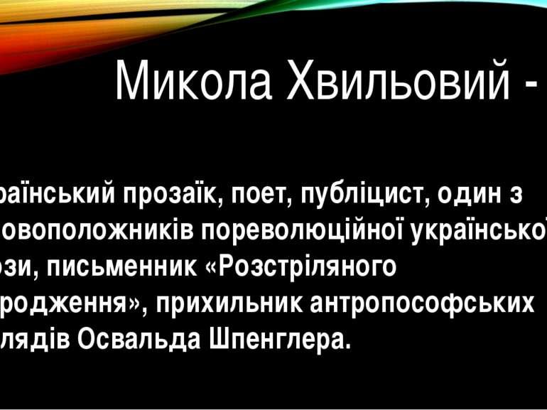 Микола Хвильовий - український прозаїк, поет, публіцист, один з основоположни...