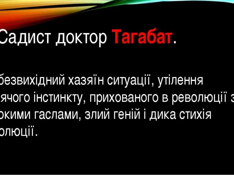 2. Садист доктор Тагабат. Це безвихідний хазяїн ситуації, утілення звірячого ...