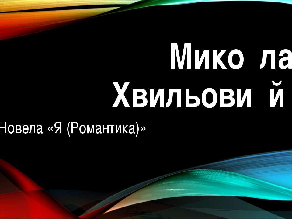 Мико ла Хвильови й Новела «Я (Романтика)»