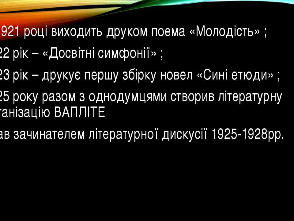 У 1921 році виходить друком поема «Молодість» ; 1922 рік – «Досвітні симфонії...
