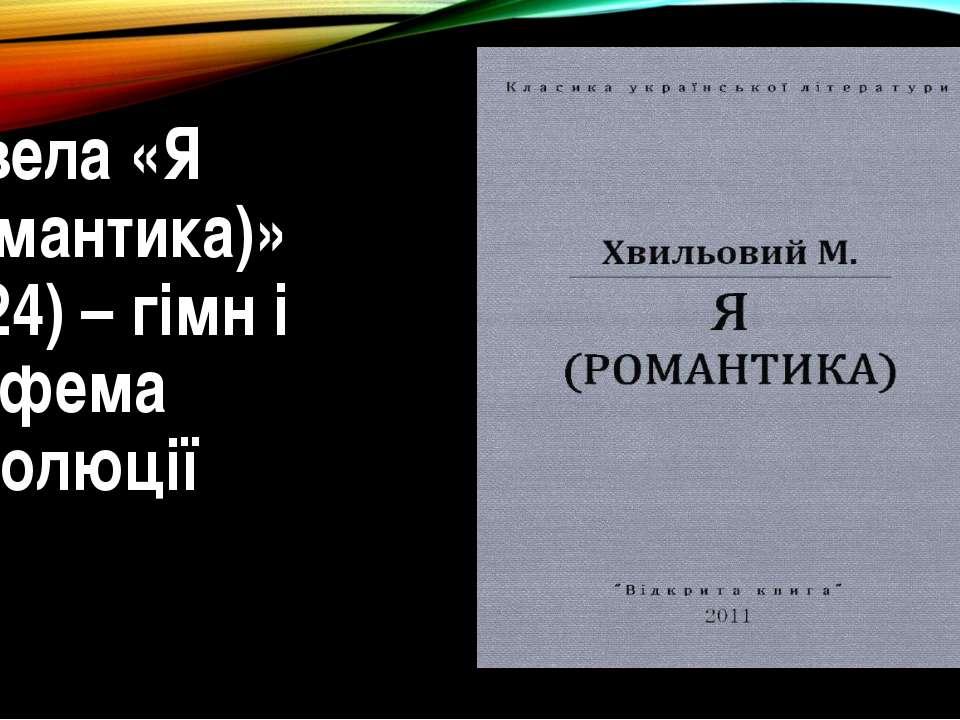 Новела «Я (Романтика)» (1924) – гімн і анафема революції