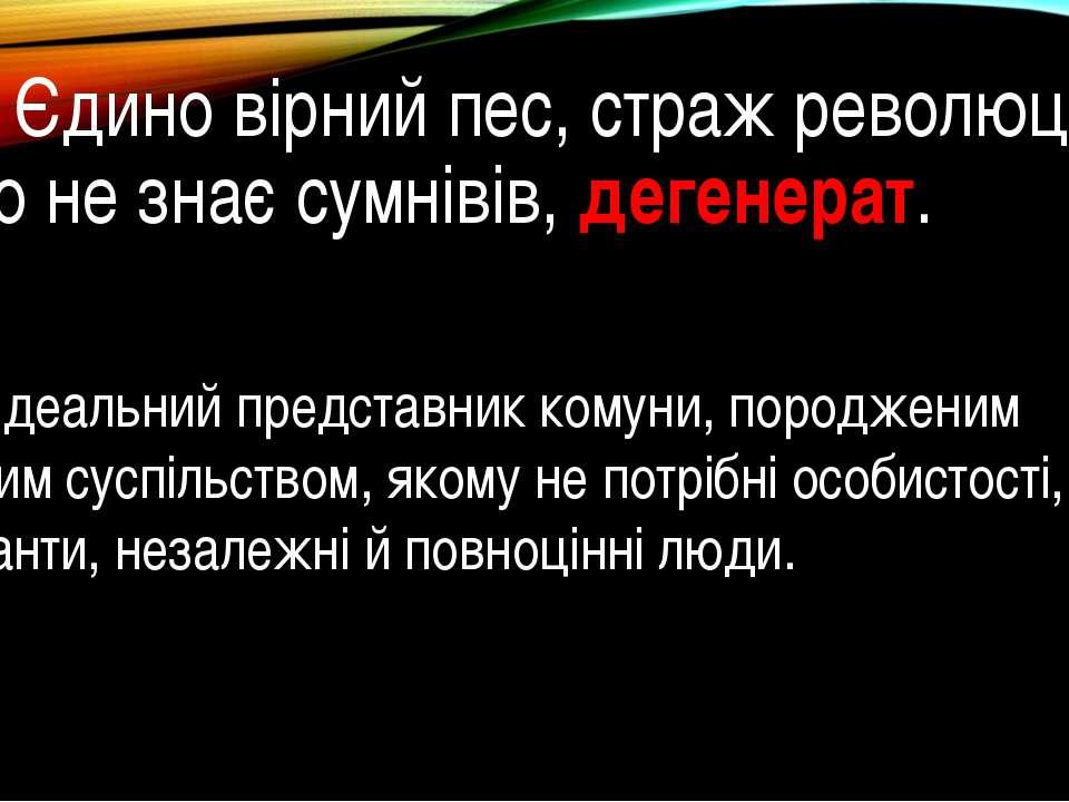 3. Єдино вірний пес, страж революції, що не знає сумнівів, дегенерат. Це ідеа...