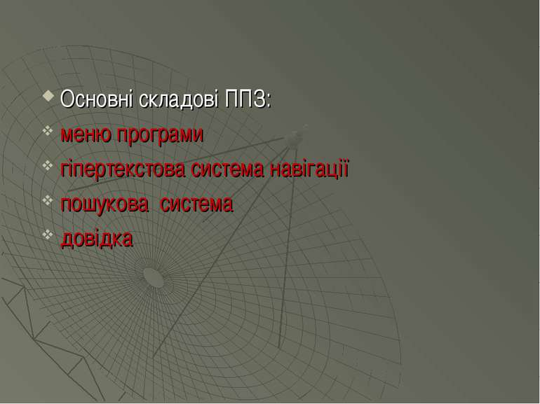 Основні складові ППЗ: меню програми гіпертекстова система навігації пошукова ...