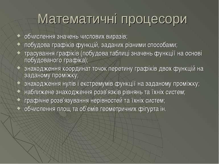 Математичні процесори обчислення значень числових виразів; побудова графіків ...