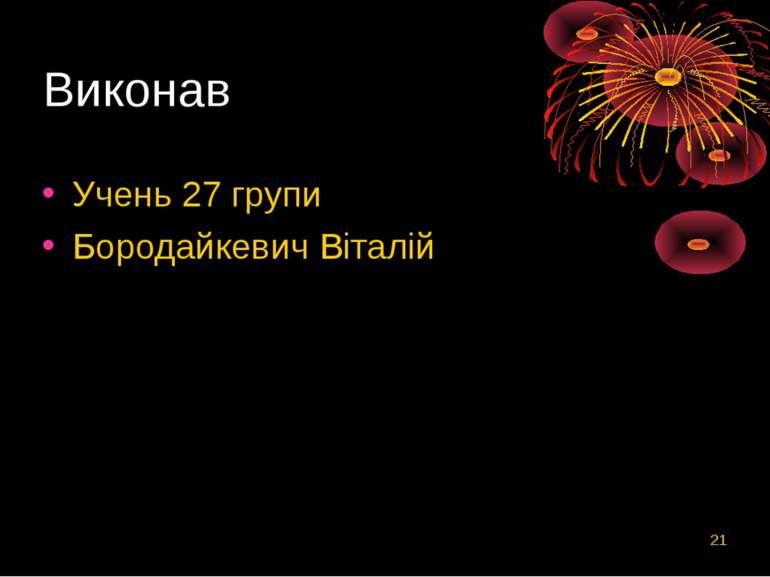 * Виконав Учень 27 групи Бородайкевич Віталій