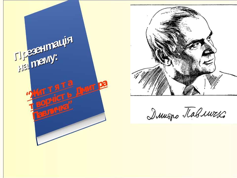 """Презентація на тему: """"Життя та творчість Дмитра Павличка"""""""