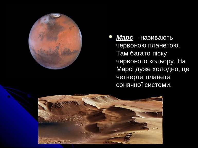 Марс – називають червоною планетою. Там багато піску червоного кольору. На Ма...
