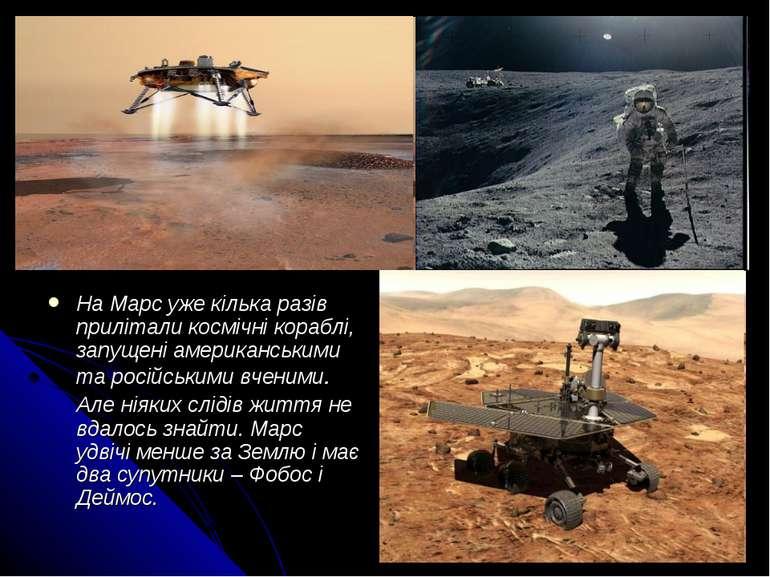 На Марс уже кілька разів прилітали космічні кораблі, запущені американськими ...