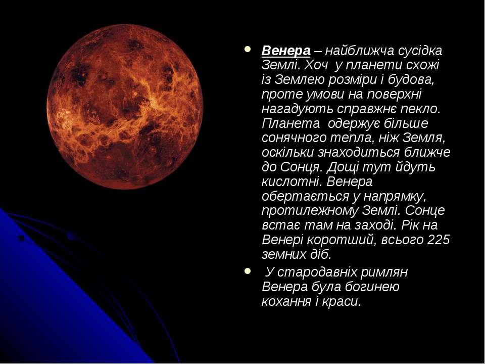 Венера – найближча сусідка Землі. Хоч у планети схожі із Землею розміри і буд...