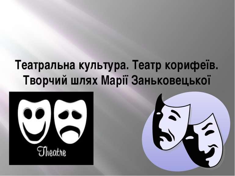 Театральна культура. Театр корифеїв. Творчий шлях Марії Заньковецької