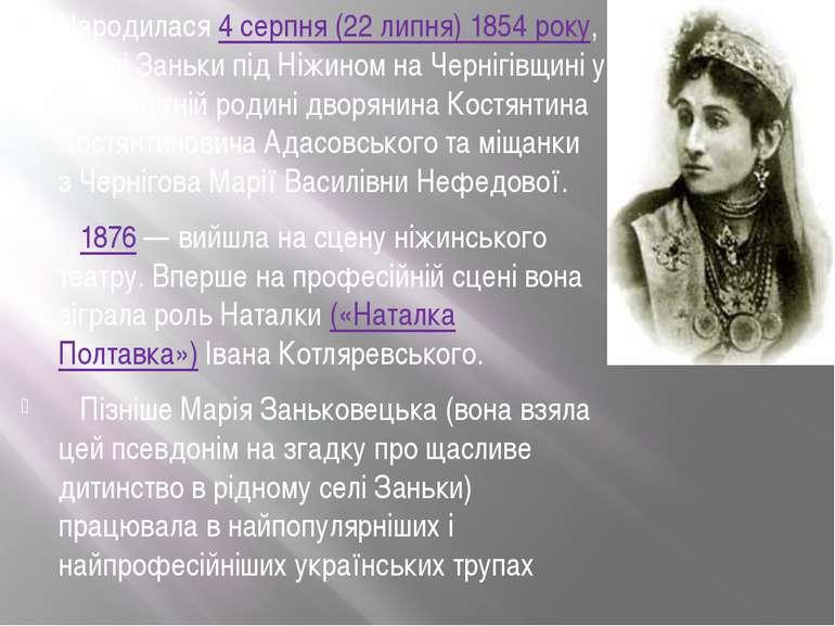 Народилася 4 серпня (22 липня)1854 року, в селі Заньки під Ніжином на Черніг...