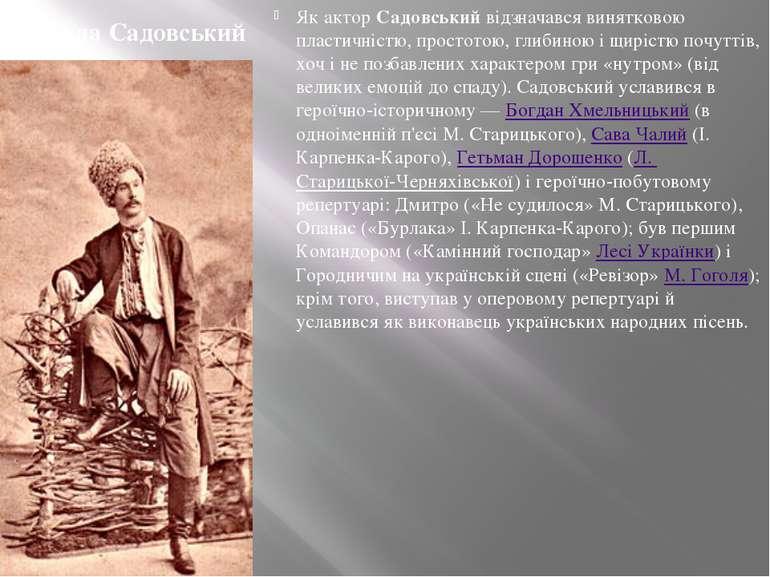 Микола Садовський Як актор Садовський відзначався винятковою пластичністю, пр...