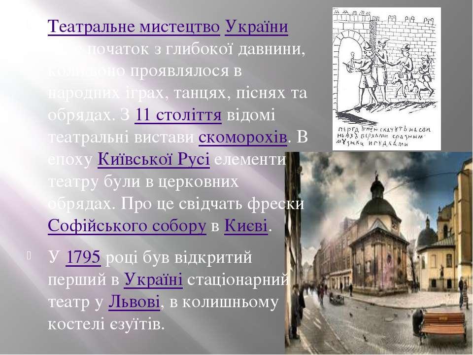 Театральне мистецтво України бере початок з глибокої давнини, коли воно прояв...