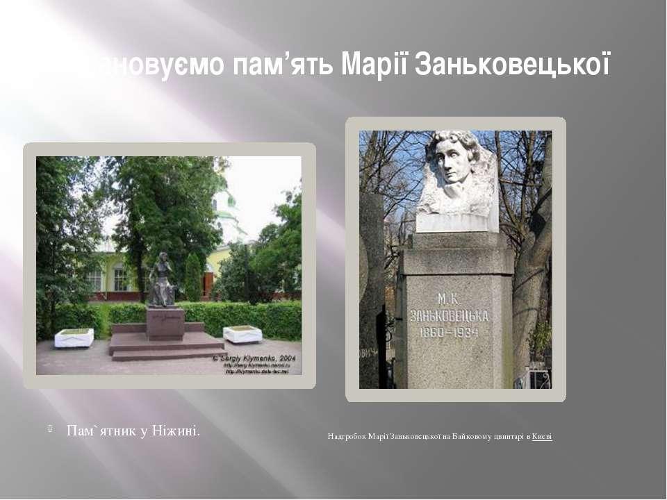 Вшановуємо пам'ять Марії Заньковецької Пам`ятник у Ніжині. Надгробок Марії За...