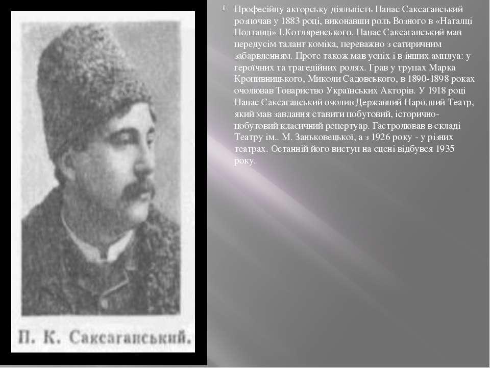 Професійну акторську діяльність Панас Саксаганський розпочав у 1883 році, вик...