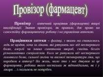 Провізор - аптечний працівник (фармацевт) вищої кваліфікації. Звання провізор...