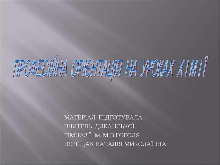 МАТЕРІАЛ ПІДГОТУВАЛА ВЧИТЕЛЬ ДИКАНСЬКОЇ ГІМНАЗІЇ ім. М.В.ГОГОЛЯ ВЕРЕЩАК НАТАЛ...