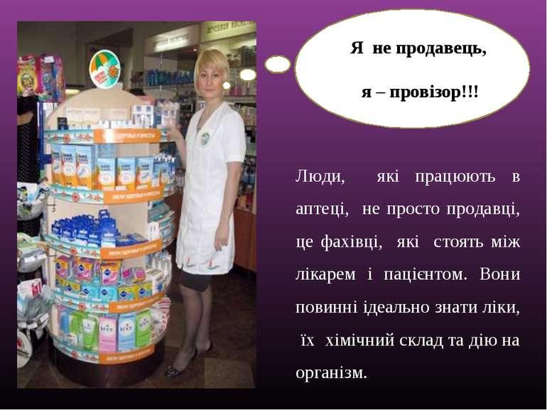 Е Я не продавець, я – провізор!!! Люди, які працюють в аптеці, не просто прод...