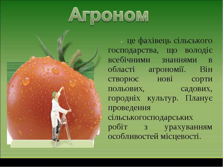 - це фахівець сільського господарства, що володіє всебічними знаннями в облас...
