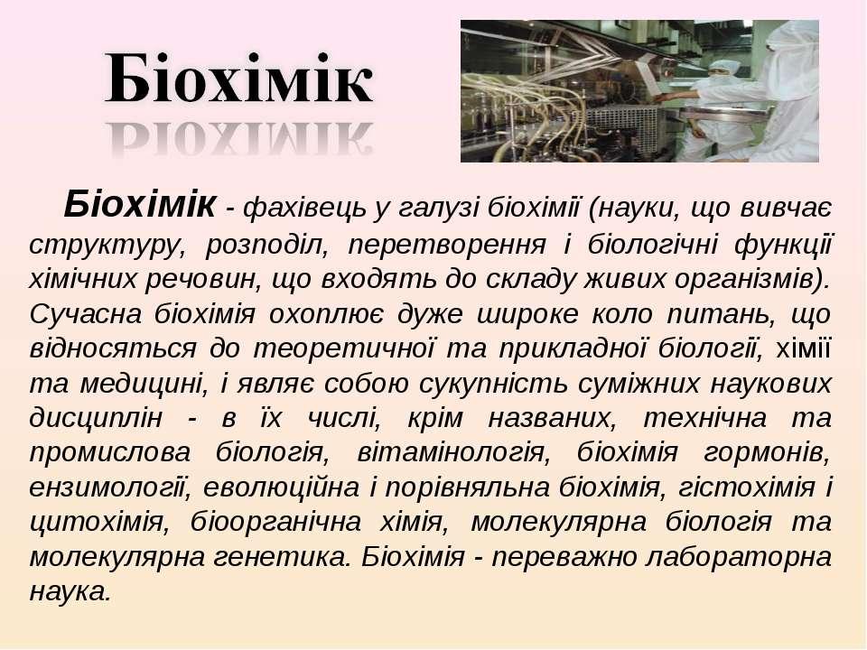 Біохімік - фахівець у галузі біохімії (науки, що вивчає структуру, розподіл, ...