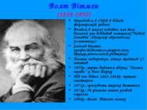 Волт Вітмен (1819-1892) Народився в США в бідній фермерській родині Вчився в ...