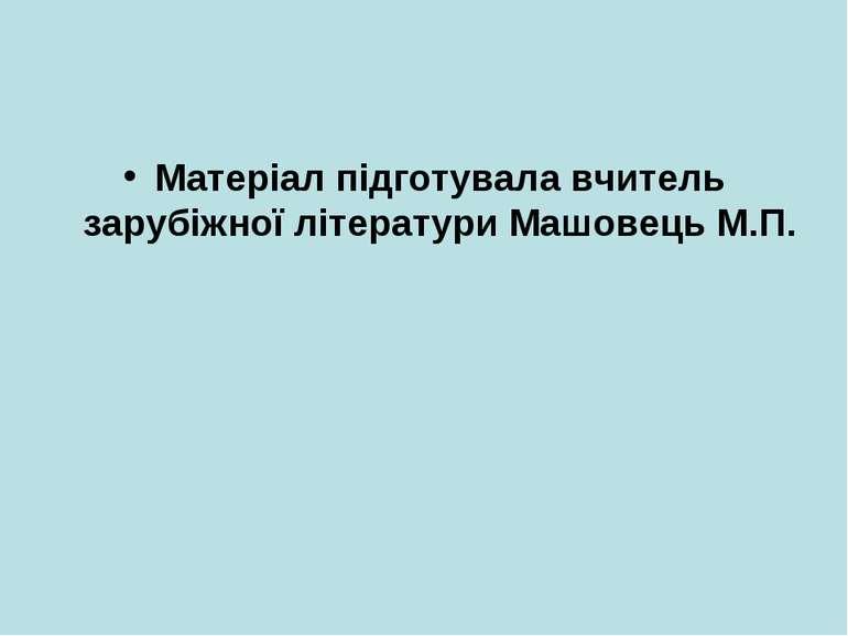 Матеріал підготувала вчитель зарубіжної літератури Машовець М.П.