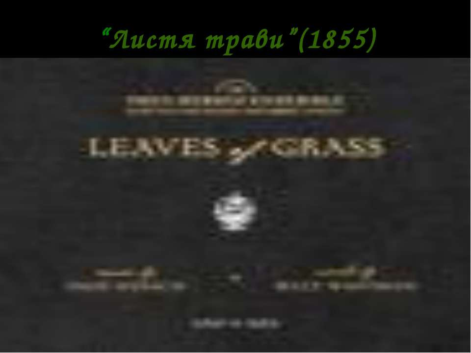 """""""Листя трави""""(1855)"""
