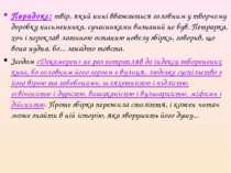 Парадокс: твір, який нині вважається головним у творчому доробку письменника,...
