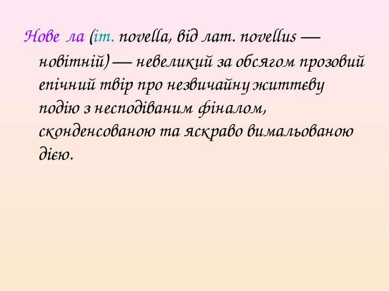 Нове ла (іт. novella, від лат. novellus — новітній) — невеликий за обсягом пр...
