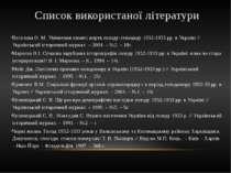 Веселова О. М. Увічнення памяті жертв голоду-геноциду 1932-1933 рр. в Україні...
