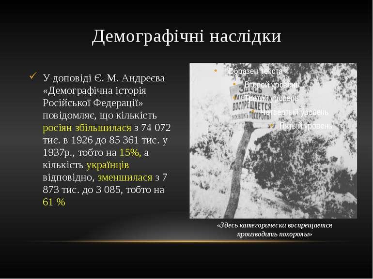 У доповіді Є. М. Андреєва «Демографічна історія Російської Федерації» повідом...