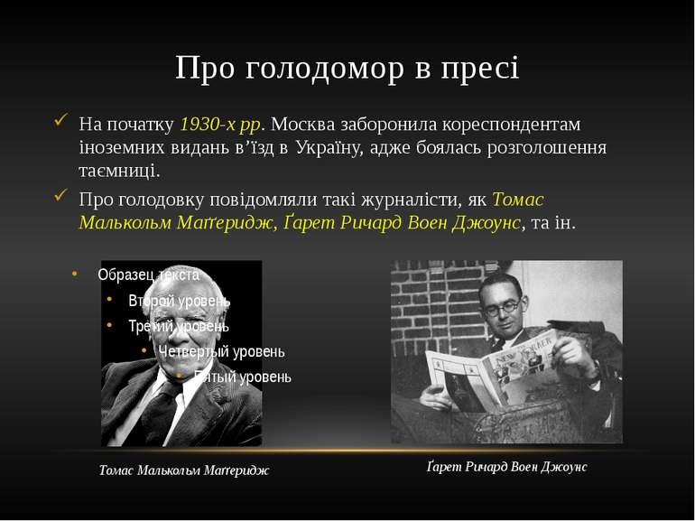 На початку 1930-х рр. Москва заборонила кореспондентам іноземних видань в'їзд...