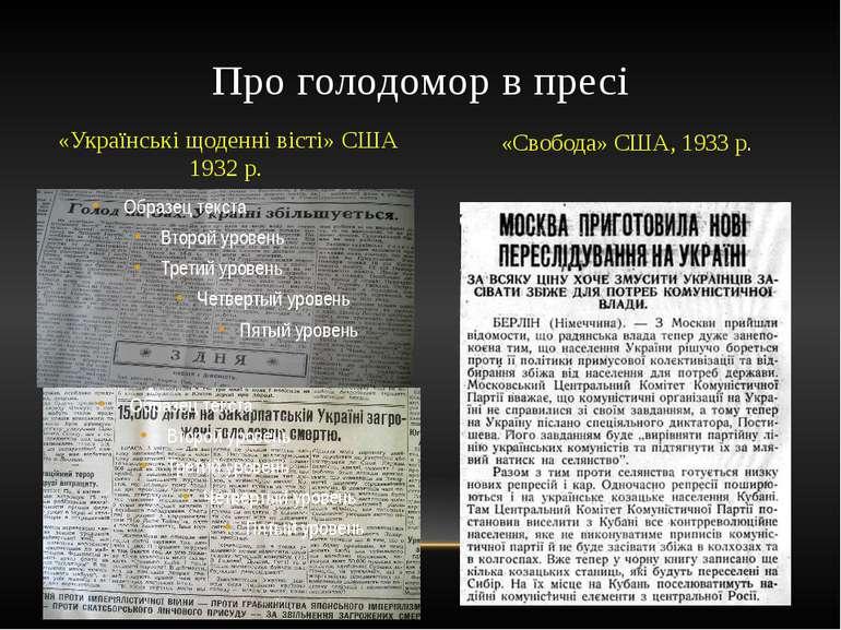 Про голодомор в пресі «Українські щоденні вісті» США 1932 р. «Свобода» США, 1...