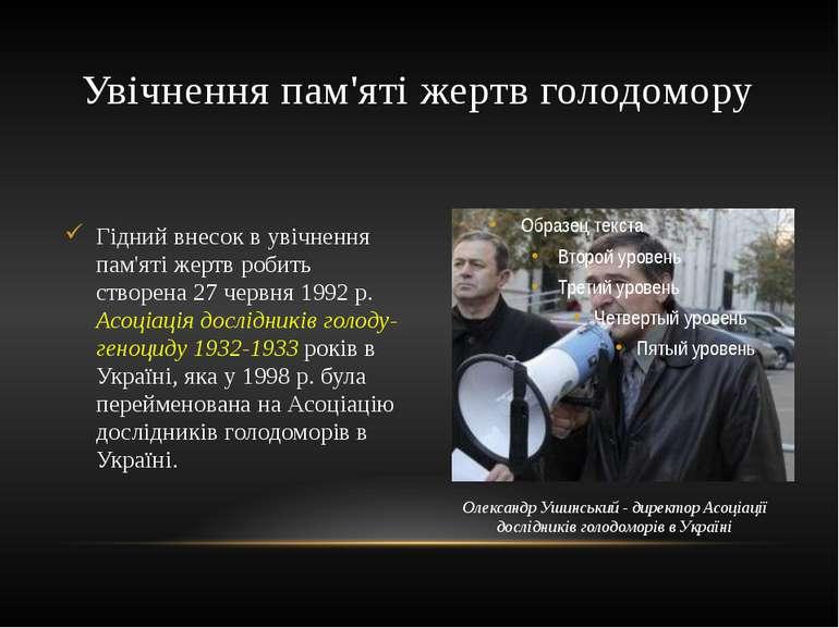 Гідний внесок в увічнення пам'яті жертв робить створена 27 червня 1992 р. Асо...